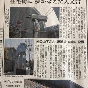 天文台を造った!そして、朝日新聞に掲載!