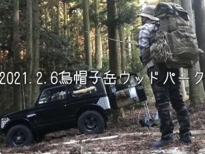 烏帽子岳ウッドパーク 山口県周南市の無料キャンプ場(動画)