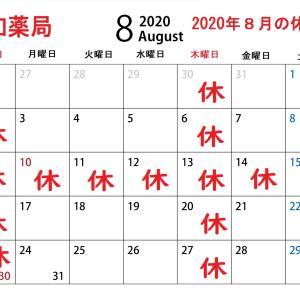 2020年8月の休業日