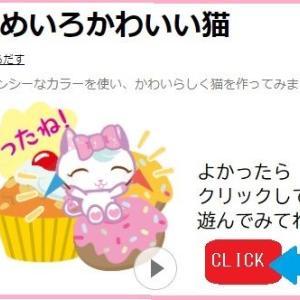 ゆめいろかわいい猫 LINEアニメーションスタンプ