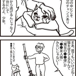 転生したら猫のミーちゃんだった(8)