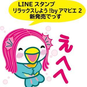 LINEスタンプ リラックスしよう!byアマビエ2