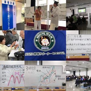 8020W地域サポーター香川情報局高齢者イイ歯のコンクール