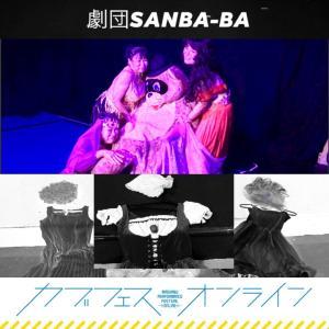 劇団SANBA-BAカブフェスオンライン8/29→夜20時〜24時間開催決定‼️