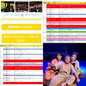 カブフェスオンライン2020 詳細発表→劇団SANBA-BAも頑張ります。