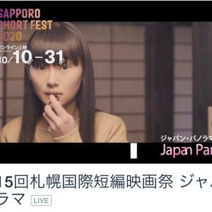 第15回札幌国際短編映画祭ジャパンパノラマノミネート上映ライブ