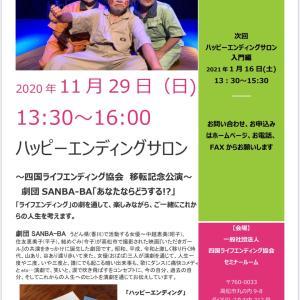 ハッピーエンディングサロン劇団SANBA-BA〜演劇公演