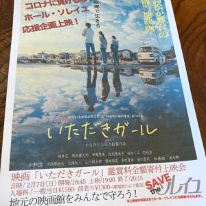 映画『いただきガール』鑑賞料全額寄付SAVE theソレイュ上映会2/7(日)19時