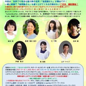 映画『虹色はちみつ』2021年7月末撮影開始決定!
