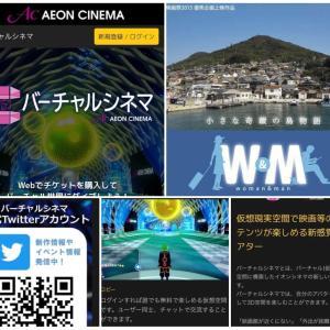 映画『W&M』がAEONバーチャルシネマで7/2より公開決定!
