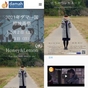 ダマー国際映画祭10/2(土)はちみつレモネード12時〜上映