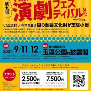 第九回マエカブ演劇フェスティバル2021が9月11日(土)〜12日(日)高松市で開催決定!