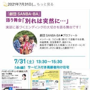 語り舞台〜別れは突然に7/31(土)ハッピーエンディングセミナー