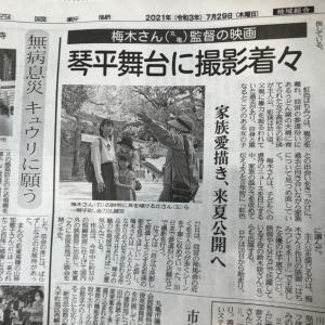 映画『虹色はちみつ』琴平町を舞台に撮影着々と家族愛を描き来年夏公開へ