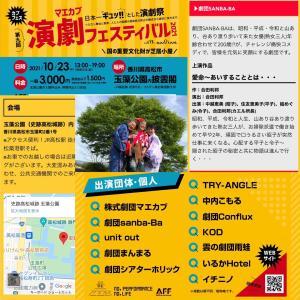 日本一ギュッとした演劇祭りが国の重要文化財・玉藻公園内[披雲閣]10/23始まる‼️