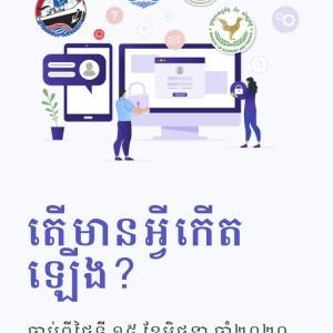 カンボジア・オンラインシステム