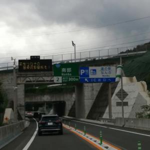 中部横断自動車道開通