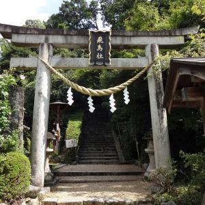 奈良・飛鳥坐神社(飛鳥路サイクリング記その2)