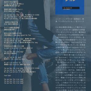 ワンダイレクション のリリック公開(ライナーノーツ付き)
