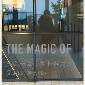 THE MAGIC OF 〜 ボーカリストが見た気功のせかい