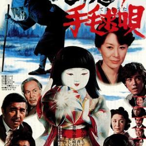 『悪魔の手毬唄』(1977)大傑作には殺しと愛がある