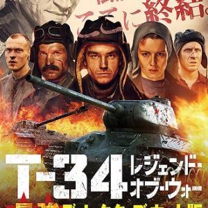 『T-34 レジェンド・オブ・ウォー 最強ディレクターズ・カット版』の猛烈戦車戦が心も撃つ