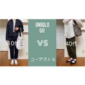 UNIQLOとGU