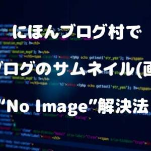 にほんブログ村で忍者ブログのサムネイル(画像)のNo Image解決法