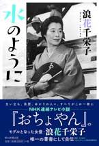 連続テレビ小説「おちょやん」 (第21週/土曜日版・2021/5/1) 感想