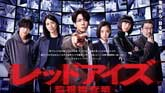 レッドアイズ 監視捜査班 (第1話・2021/1/23) 感想