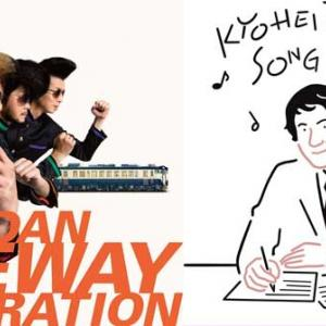 V.A.「筒美京平SONG BOOK」 ×氣志團「Oneway Generation」 、2枚のトリビュートアルバムから偉大なるヒットソングメーカー筒美京平の魅力を探る