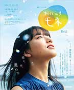 連続テレビ小説「おかえりモネ」 (第1週/土曜日版・2021/5/22) 感想