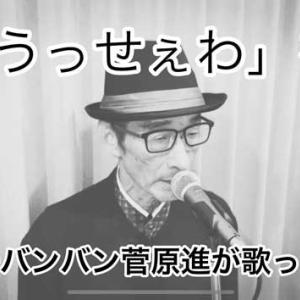 【カバー曲の衝撃度N0.1】Ado(18歳)の「うっせぇわ」をビリーバンバン菅原進(73歳)が歌ってみた動画の破壊力!