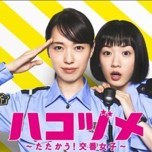 ハコヅメ~たたかう!交番女子~ (第9話/最終回10分拡大・2021/9/15) 感想