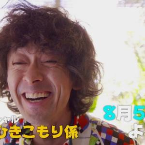 ドラマスペシャル 警視庁ひきこもり係  (2021/8/5) 感想