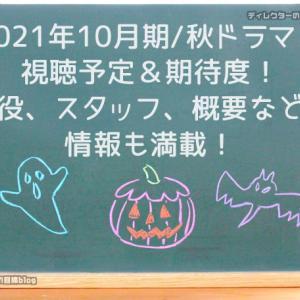 2021年10月期/秋ドラマの視聴予定&期待度!配役、スタッフ、概要などの情報も満載!