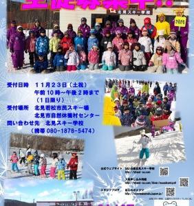 北海道新聞ハローゲレンデにスキー場広告掲載・冬休みコース紹介