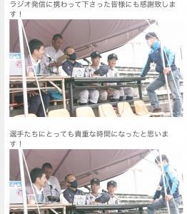 S主任夏季北海道高校野球北見支部大会代表決定戦FMラジオ生中継初挑戦
