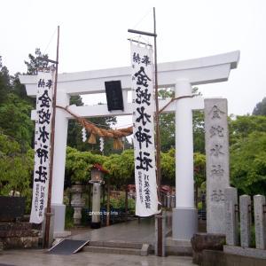 金蛇水神社の冬季御朱印