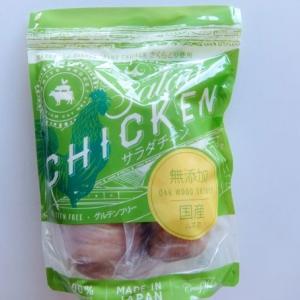 コストコ ◆ サラダチキン Whtsmk Salad Chiken  1,233円也 ◆