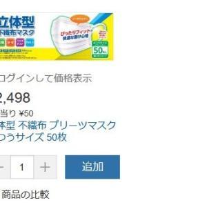 コストコ ◆ 立体型 不織布 プリーツマスク ふつうサイズ 50枚  2,498円也 ◆