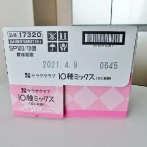 コストコ ◆ サラダクラブ 10種ミックス 40g x 10パック 1,218円也 ◆
