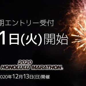 ホノルルマラソン 2020 本日エントリー開始 \(=´▽`=)/