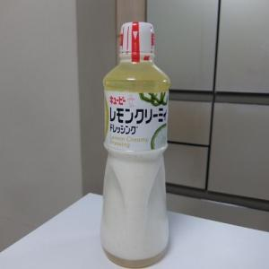 コストコ ◆ キュピー レモンクリーミィドレッシング 598円也 ◆