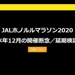 ホノルルマラソン2020 12月開催断念/延期検討