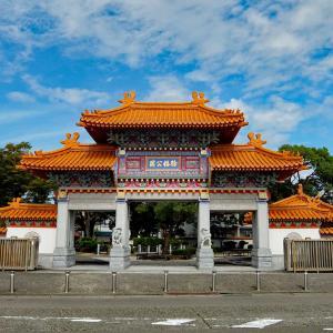 新宮 徐福公園