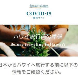 ハワイ州指定 日本国内 PCR検査(核酸増幅検査(NAAT))医療機関リスト