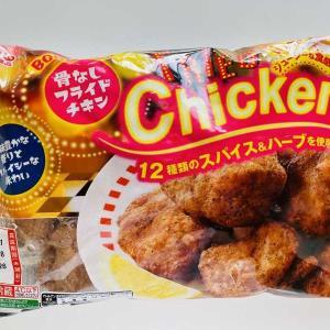 コストコ ◆ BNLS フライドチキン 758円也(200円引き) ◆