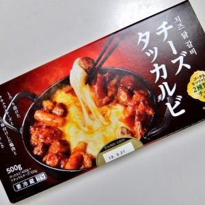コストコ ◆ チーズタッカルビ Cheese Dak Galbi 968円也 ◆