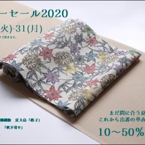 「サマーセール2020」開催します! 夏衣・浴衣~単衣物まで最大50%OFF!